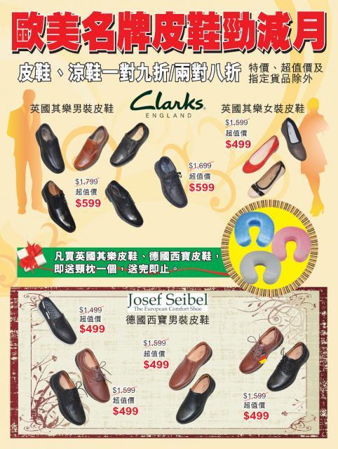 歐美名牌皮鞋勁減月